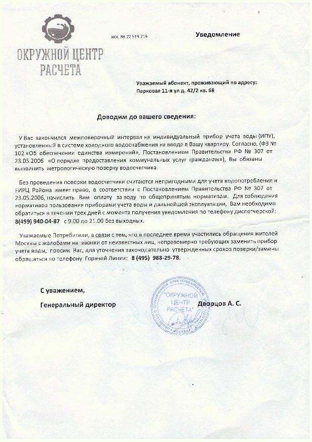 Земельный налог пенсионерам в москве